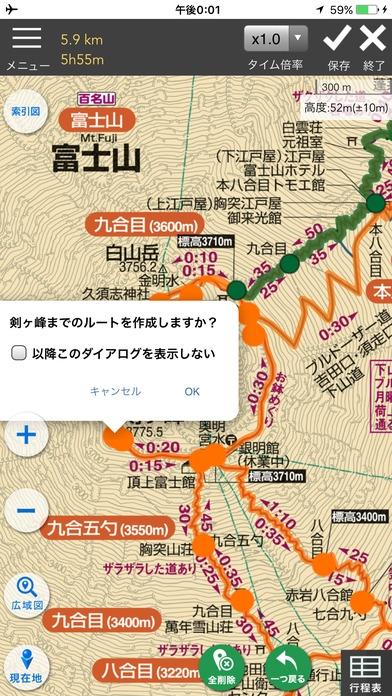 「山と高原地図ホーダイ」のスクリーンショット 3枚目
