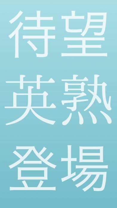 「mikan 英熟語」のスクリーンショット 1枚目