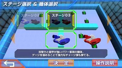 「タッチバトル戦車SP」のスクリーンショット 1枚目