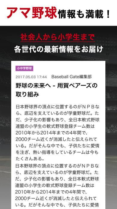 「BaseballGate 野球のすべてがわかるニュースメディア」のスクリーンショット 3枚目