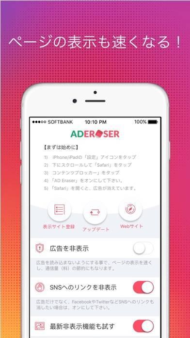 「AD Eraser - 広告を消して通信料を節約できるアドブ」のスクリーンショット 3枚目