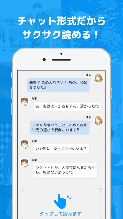 「pixiv chatstory」のスクリーンショット 2枚目