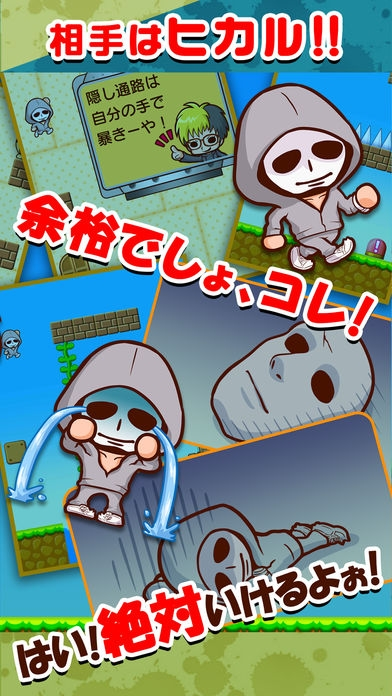 「世界一面白いゲーム」のスクリーンショット 2枚目