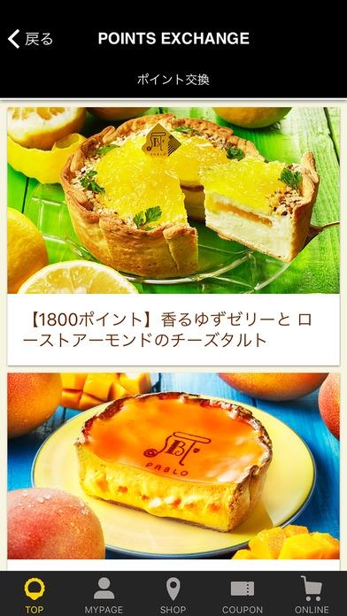 「焼きたてチーズタルト専門店PABLO」のスクリーンショット 3枚目