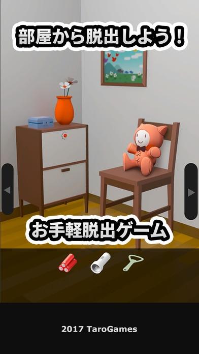 「脱出ゲーム ヘヤデル」のスクリーンショット 1枚目