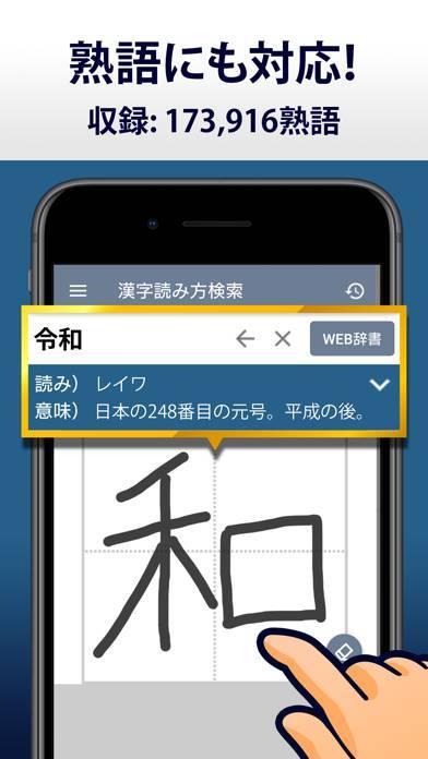 「漢字読み方手書き検索辞典」のスクリーンショット 2枚目
