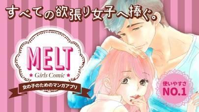 「マンガMELT - 人気少女漫画が読み放題アプリ」のスクリーンショット 1枚目