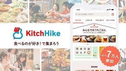 「キッチハイク - 食べ歩きが趣味になるグルメアプリ」のスクリーンショット 1枚目
