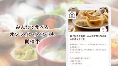 「キッチハイク - 食べ歩きが趣味になるグルメアプリ」のスクリーンショット 3枚目