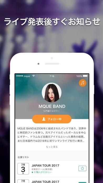 「エムクエ - ライブ / コンサート情報 スケジュール管理」のスクリーンショット 3枚目