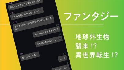 「Balloon(バルーン):チャット小説アプリ」のスクリーンショット 3枚目