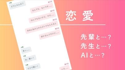 「Balloon(バルーン):チャット小説アプリ」のスクリーンショット 2枚目