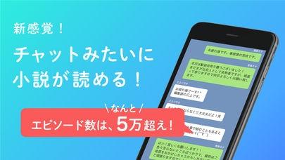 「Balloon(バルーン):チャット小説アプリ」のスクリーンショット 1枚目