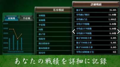 「麻雀闘龍-初心者から楽しめる麻雀ゲーム」のスクリーンショット 3枚目