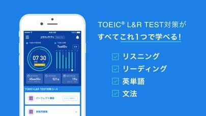 「スタディサプリENGLISH TOEIC®L&Rテスト対策」のスクリーンショット 2枚目