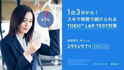 「スタディサプリENGLISH TOEIC®L&Rテスト対策」のスクリーンショット 1枚目