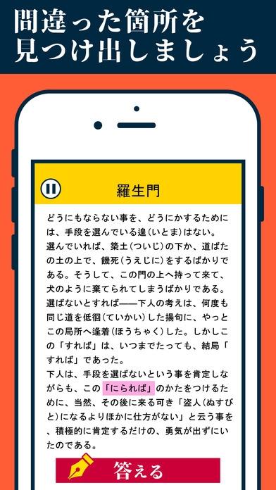 「【有名作】誤字に夢中!【誤字まみれ】」のスクリーンショット 2枚目
