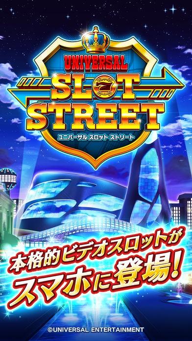 「ユニバーサルスロットストリート」のスクリーンショット 1枚目