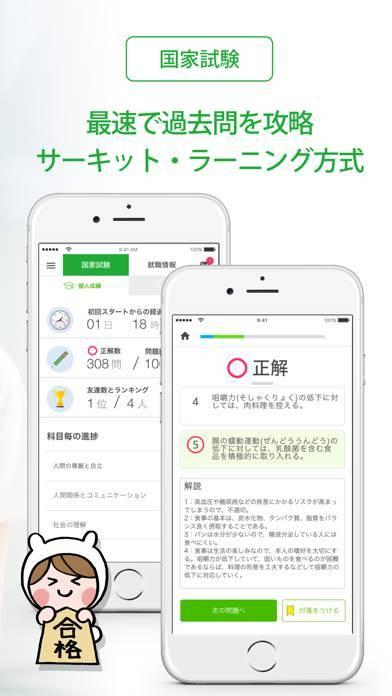 「介護福祉士 国家試験&就職情報【グッピー】」のスクリーンショット 3枚目