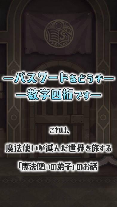 「魔法パスワード1111」のスクリーンショット 2枚目