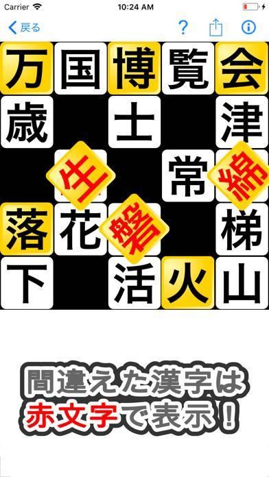 「漢字埋めパズル」のスクリーンショット 3枚目