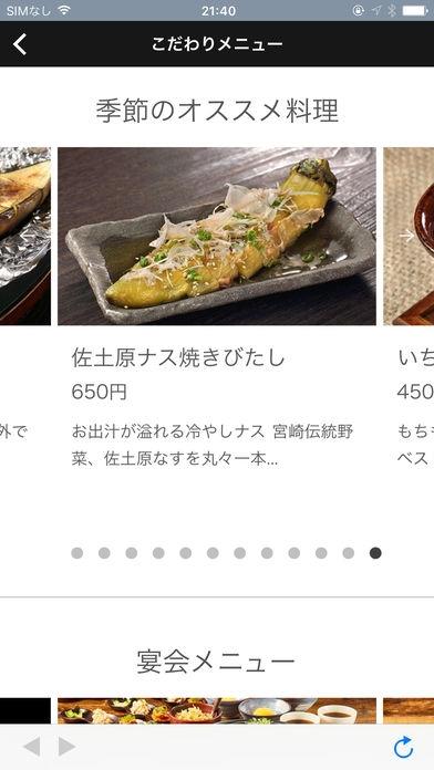 「塚田農場公式アプリ」のスクリーンショット 3枚目
