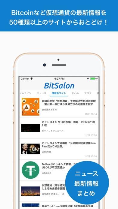 「BitSalon 仮想通貨・ビットコインの最新情報まとめ」のスクリーンショット 1枚目