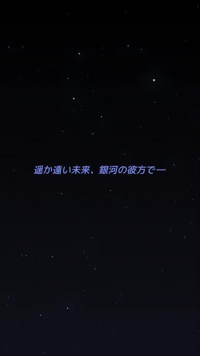「StarONE : Origins」のスクリーンショット 1枚目