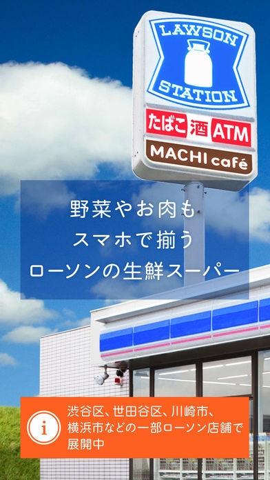 「ローソンフレッシュピック - ローソンの生鮮スーパー」のスクリーンショット 1枚目
