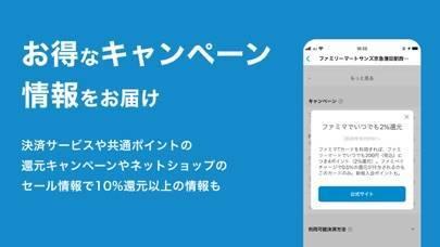 「AI-Credit(エーアイクレジット)-ポイ活応援-」のスクリーンショット 3枚目