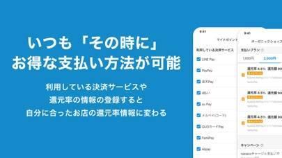 「AI-Credit(エーアイクレジット)」のスクリーンショット 3枚目