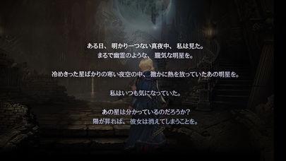 「光を継ぐ者」のスクリーンショット 2枚目