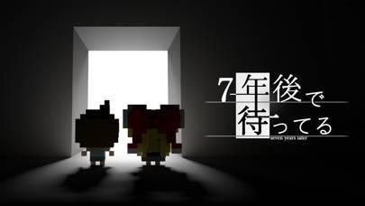 「7年後で待ってる」のスクリーンショット 1枚目