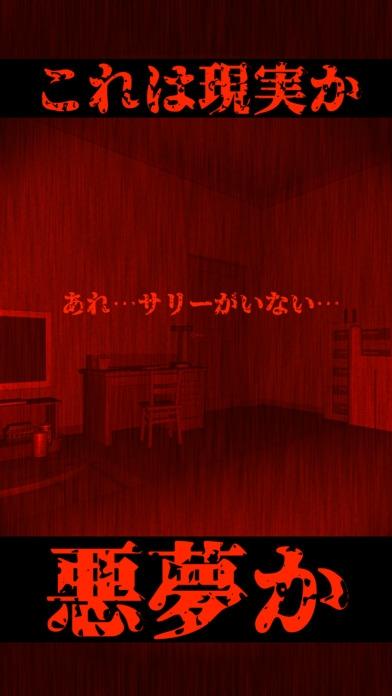 「silent room -恐怖のホラー謎解き脱出ゲーム- サイレントルーム」のスクリーンショット 2枚目
