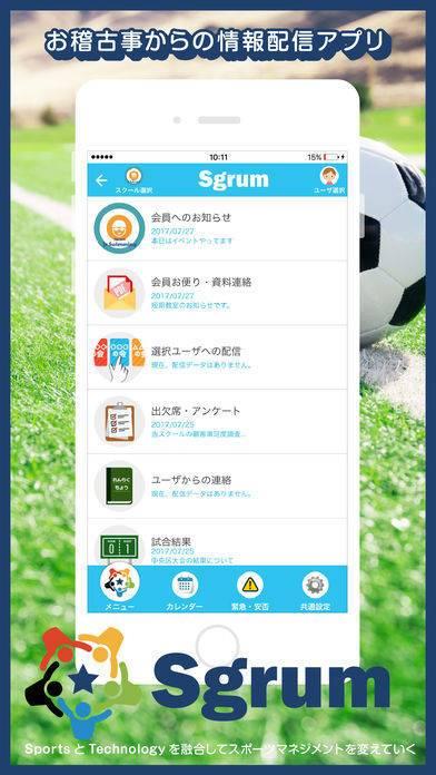 「Sgrum - ジュニアスポーツプラットフォーム」のスクリーンショット 1枚目