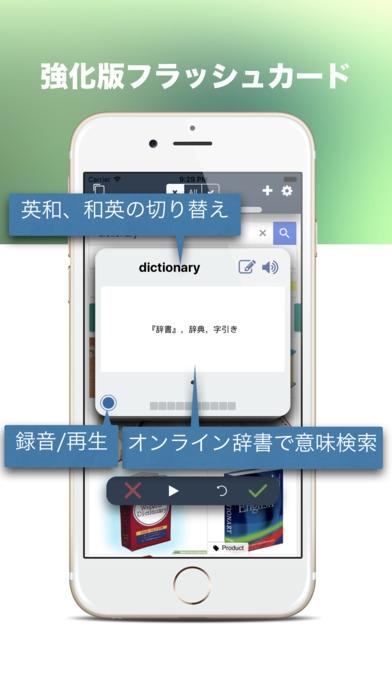 「フラカ - 音と画像で記憶に定着させる単語帳 -」のスクリーンショット 2枚目