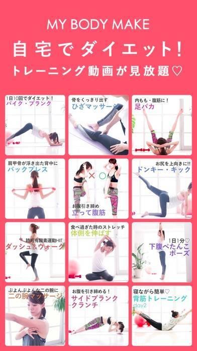 「自宅でトレーニング! MY BODY MAKE」のスクリーンショット 1枚目