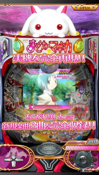 「ぱちんこ 魔法少女まどかマギカ」のスクリーンショット 2枚目