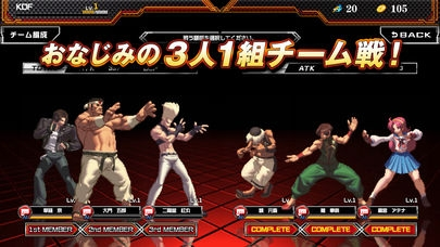 「THE KING OF FIGHTERS D」のスクリーンショット 3枚目