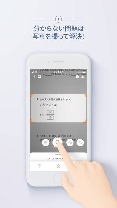 「数学検索アプリ-クァンダ Qanda」のスクリーンショット 2枚目