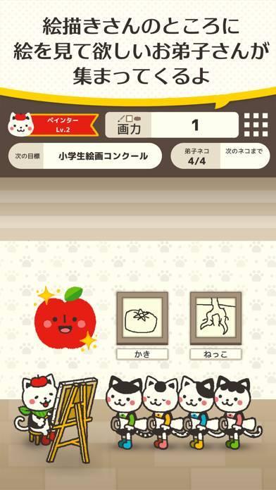 「ネコの絵描きさん-絵心を育てるアプリ」のスクリーンショット 1枚目