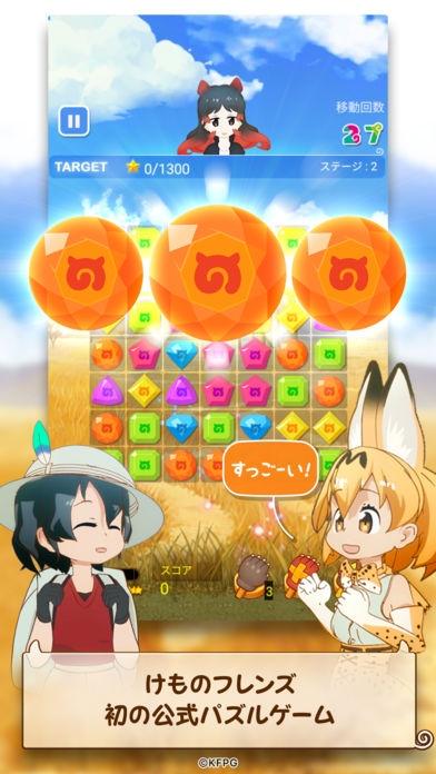 「けものフレンズ:ぱずるごっこ」のスクリーンショット 2枚目