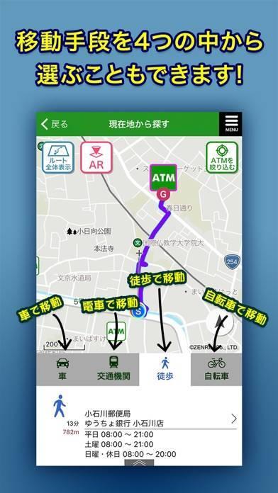 「ゆうちょ銀行 ATM検索」のスクリーンショット 3枚目