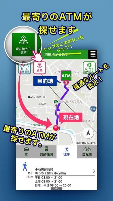 「ゆうちょ銀行 ATM検索」のスクリーンショット 2枚目