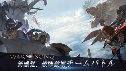 「War Song(ウォーソング)」のスクリーンショット 1枚目