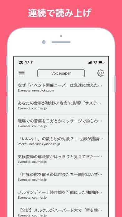 「読み上げはVoicepaper 青空文庫などを音声で」のスクリーンショット 1枚目
