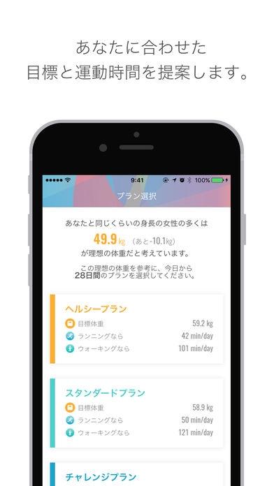 「ダイエットサポートアプリ kilos」のスクリーンショット 3枚目