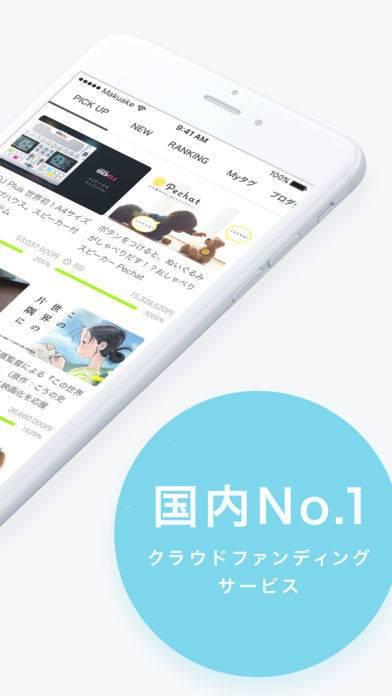 「Makuake」のスクリーンショット 3枚目