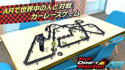 「ARで対戦!タップドリフトレーシング」のスクリーンショット 1枚目