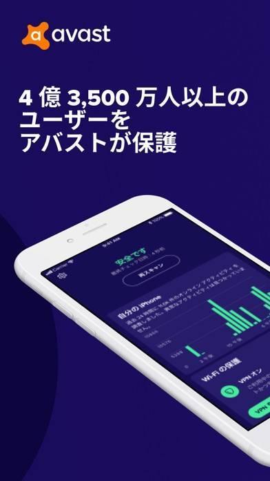 「アバスト モバイル セキュリティ」のスクリーンショット 1枚目